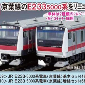 TOMIX E233-5000系電車(京葉線)増結セット 1月発売予定 品番:98410 #トミックス