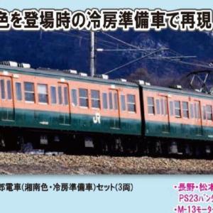TOMIX 115-1000系近郊電車(湘南色・冷房準備車)セット 12月発売予定 品番:98401 #トミックス