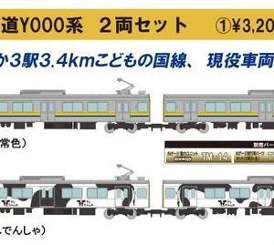 鉄コレ 横浜高速鉄道Y000系 こどもの国線(うしでんしゃ)2両セット 新製品1月発売予定 281191 #トミーテック #鉄道コレクション