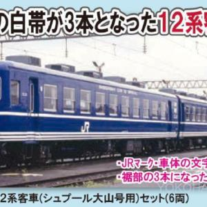 TOMIX 12系客車(シュプール大山号用)セット 1月発売予定 品番:98727 #トミックス