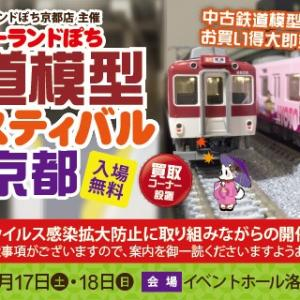 ホビーランドぽち 第197回 ホビーランドぽち鉄道模型フェスティバル in 京都