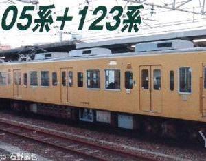 MA クモハ123広島色+105系濃黄色 3両セット 1月以降発売予定 品番: A3686 #マイクロエース #MICROACE