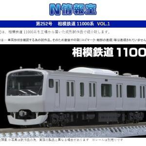 【TOMIX】N情報室更新 相模鉄道 11000系 VOL.1 第252号掲載