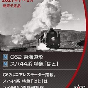 KATO C62 東海道形 2月発売予定 品番:2017-7 カトー