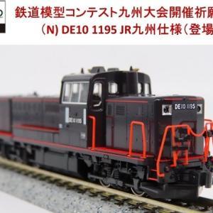 【鉄道模型コンテスト2020】 特製品 KATO (N)DE10 1195 JR九州仕様(登場時) 10月2日~