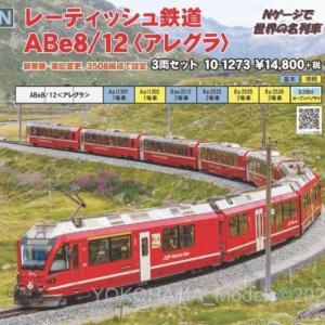 KATO レーティッシュ鉄道 ABe8/12 <アレグラ> 1月発売予定 品番:10-1273 カトー