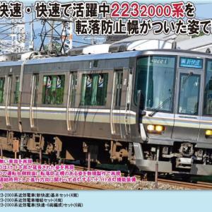 TOMIX 223-2000系近郊電車(快速・6両編成)セット 12月発売予定 品番:98393 #トミックス