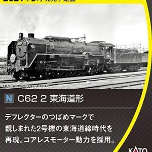 KATO C62 2 東海道形 3月発売予定 品番:2017-8 カトー