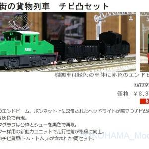 【KATO京都駅店】 10月26日発売 ミナミの街の貨物列車 チビ凸セット 特製品 #kato