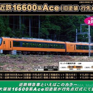 GM 近鉄16600系Ace(旧塗装・行先点灯) 基本2両編成セット(動力付き) 新製品2021年02月発売 品番:30378 #グリーンマックス #GREENMAX