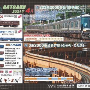 KATO 新製品発表 2021年4月・5月 223系2000番台、0系2000番台 キタ――(゚∀゚)――!!