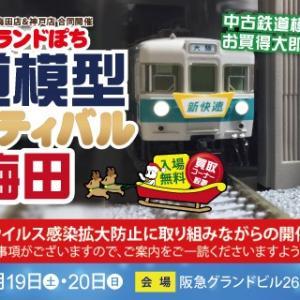 ホビーランドぽち 第199回 ホビーランドぽち鉄道模型フェスティバル in 大阪梅田