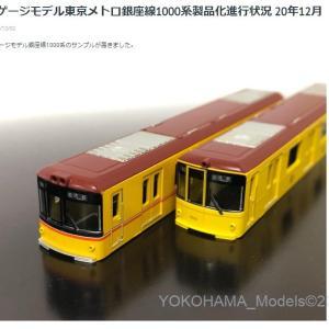 【ポポンデッタ】Nゲージモデル「東京メトロ銀座線1000系」製品化進捗状況(試作品情報更新:20201202) #popondetta