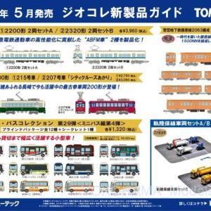 【トミーテック】新製品発表 2021年5月 #TOMYTEC #鉄コレ #鉄道コレクション #ジオコレ