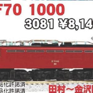 KATO EF70 1000 05月再生産予定 品番:3081 カトー
