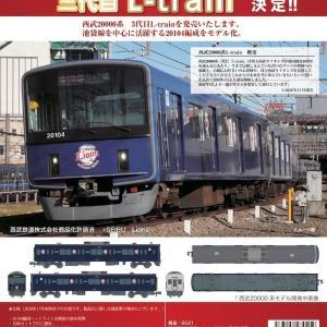 【ポポンデッタ】新製品情報 2021年発売予定品 西武20000系L-train #POPONDETTA