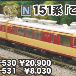 KATO 151系「こだま・つばめ」4両増結セット 05月再生産予定 品番:10-531 カトー