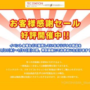 TEC STATION 1月22日~1月31日 お客様感謝セール開催中Σ(゚Д゚)  #テックステーション #tomix #TOMYTEC