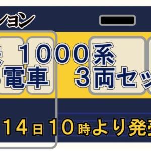 【鉄コレ】オリジナル鉄道コレクション東急電鉄1000系(きになる電車)3両セット 14日10時~発売
