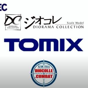 【TOMYTEC】  Youtube版TOMIX・ジオコレ(鉄コレ・バスコレ)試作品画像公開   #トミックス