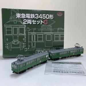 【電車市場】5月18日発売 オリジナル鉄道コレクション 東急3450形2両セットC #鉄コレ