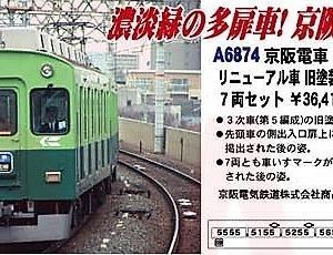 MA 京阪電車5000系 3次車 リニューアル車 旧塗装 新シンボルマーク付 7両セット 新製品2021年9月以降 品番: A6874 #マイクロエース #MICROACE