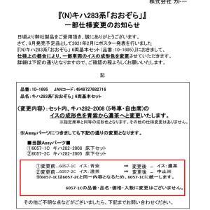 KATO 『(N)キハ283系「おおぞら」』一部仕様変更 のお知らせ(6/14更新)が掲載 #カトー