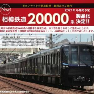 ポポンデッタ 相模鉄道20000系増備車 6両基本セット 新製品2021年(10~12月)発売予定 品番:6028