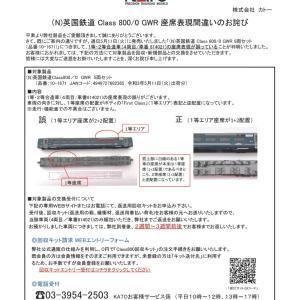 【(N)英国鉄道 Class 800/0 GWR 座席表現間違いのお詫び(6/17更新)】のお知らせが掲載 #カトー