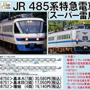 TOMIX 485系特急電車(スーパー雷鳥)基本セットA 新製品2021年09月発売予定 品番:98750 #トミックス