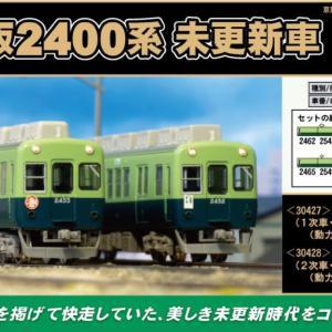 GM 京阪2400系(1次車・未更新車)7両編成セット(動力付き) 品番:30427 #グリーンマックス #GREENMAX