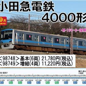 TOMIX 小田急電鉄 4000形基本セット 新製品2021年09月発売予定 品番:98748 #トミックス