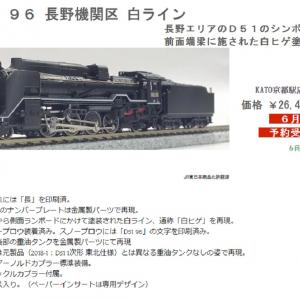 【KATO京都駅店】6月30日発売 D51 96 長野機関区 白ライン 特製品 #kato