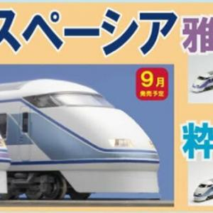 TOMIX 東武100系スペーシア(雅カラー)セット 新製品2021年09月発売予定 品番:98759 #トミックス