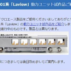 【MICROACE】西武鉄道001系「Laview」動力ユニット試作品ご紹介(2021.06.24)が掲載されました(マイクロエース)