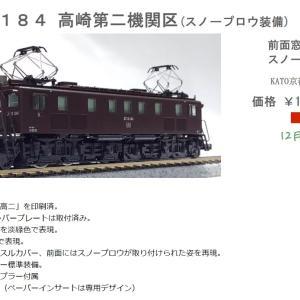 KATO京都駅店特製品 EF15 184 高崎第二機関区(スノープロウ装備) 12月下旬発売予定 #KATO