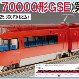 TOMIX 小田急ロマンスカー70000形GSE(第2編成)セット 新製品2021年9月発売予定 品番:98744 #トミックス