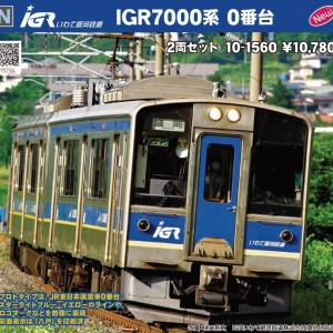 KATO IGRいわて銀河鉄道 IGR7000系0番台 2両セット 新製品2021年11月発売予定  品番:10-1560 #カトー