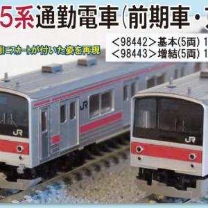 TOMIX 205系通勤電車(前期車・京葉線)増結セット 新製品2021年8月発売予定 品番:98443 #トミックス