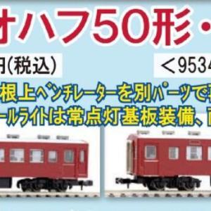 TOMIX オハフ50形 新製品2021年8月発売予定 品番:9534 #トミックス
