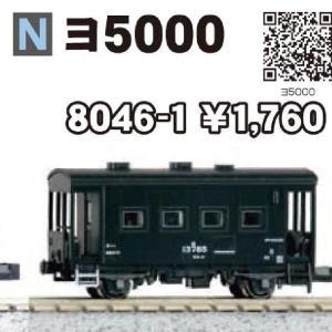KATO ヨ5000 11月再生産予定  品番:8046-1 #カトー