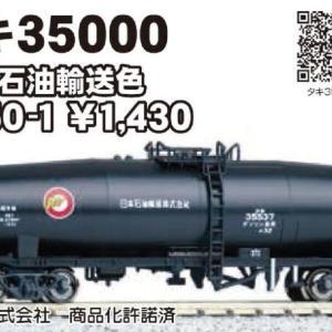 KATO タキ35000 日本石油輸送色 11月再生産予定  品番:8050-1 #カトー