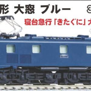 KATO EF58 後期形 大窓 ブルー 品番:3020-1 #カトー
