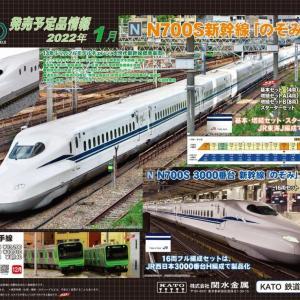 【KATO】新製品発表 2021年12月 N700Sなど
