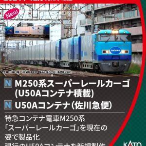 KATO M250系 スーパーレールカーゴ(U50Aコンテナ積載)増結セットA(4両) 新製品2021年12月発売予定  品番:10-1722 #カトー