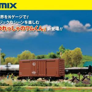 【TOMIX】8月→9月▼・8月→10月▼発売予定繰下げ (発売日情報更新:20210802)#トミックス