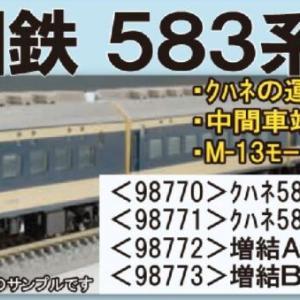 TOMIX 583系特急電車(クハネ583)基本セット 新製品2022年01月発売予定 品番:98771 #トミックス