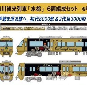 鉄コレ 西日本鉄道8000形柳川観光列車「水都」 6両編成セット  新製品2021年11月発売予定 319108 #トミーテック #鉄道コレクション