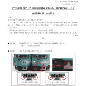 【TOMIX】お知らせ「TOMIX製 Nゲージ 117系近郊電車 和歌山色・混成編成4両セット 商品仕様に関するお詫び」が掲載 #トミックス
