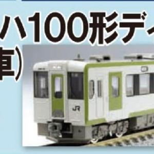 TOMIX キハ100形ディーゼルカー(2次車)セット 新製品2022年02月発売予定 品番:98100 #トミックス